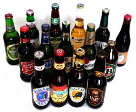 【送料無料】世界のビール15か国飲み比べセット【smtb-td】【楽ギフ_包装】【楽ギフ_のし宛書】