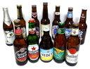 【送料無料】世界のビール飲み比べ12本セット vol3【楽ギフ_包装】