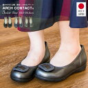 【送料無料】日本製 ARCH CONTACT オブリークトゥ 幅広 カジュアルシューズ レディース パンプス 黒 歩きやすい パンプス 痛くない 脱げない ローヒール パンプス 黒 コンフォートシュー