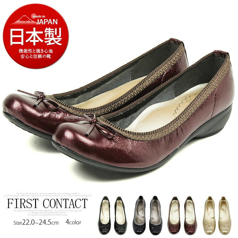 【送料無料】日本製 FIRST CONTACT ソフト カジュアル ストレッチ パンプス 痛くない 脱げない ヒール 黒 ローヒールパンプス 靴 撥水 コンフォートシューズ レディース 歩きやすい バレエシューズ リボン オフィス 低反発 小さいサイズ 大きいサイズ 109-39760