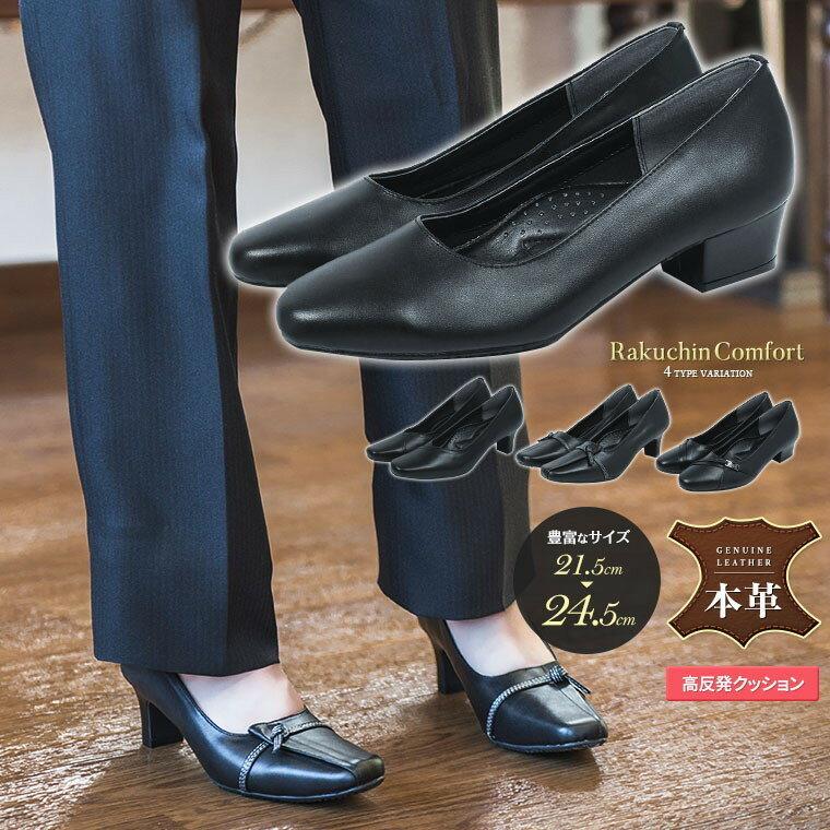 【送料無料】RAKUCHIN COMFORT 本革 パンプス 痛くない 脱げない パンプス 痛くない 歩きやすい 本革 リクルート パンプス レディース ヒール 黒 コンフォートシューズ 靴 ローヒール 幅広 フォーマル 冠婚葬祭 小さいサイズ 大きいサイズ