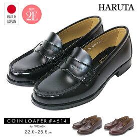 【送料無料】【MADE IN JAPAN】日本製 HARUTA ハルタ コインローファー ローファー 学生靴 通学 通勤 ビジネス レディース 2e EE 380-4514