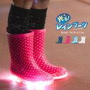 【送料無料】光る 長靴 キッズ ジュニア 子供靴 レインブーツ キッズ 女の子 男の子 カップインソール付き 防水 雨靴 …