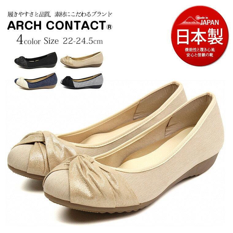 【送料無料】日本製 ARCH CONTACT パンプス レディース 歩きやすい 黒 ローヒール かわいい バレエシューズ パンプス 結婚式 痛くない コンフォートシューズ ストレッチパンプス アーモンドトゥ パンプス 日本製 パンプス 外反母趾 ペタンコ靴 レディース 黒 109-39181