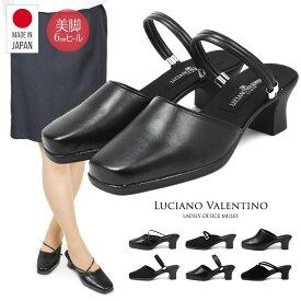 日本製 LUCIANO VALENTINO ITALY 吸湿 発熱 日本製 ミュール レディース 歩きやすい 黒 前ふさがり サンダル レディース 歩きやすい 痛くない 疲れない オフィスサンダル 疲れない 美脚 ミュールサンダル ヒール ミュールパンプス サボサンダル おしゃれ LUCIANO-MULE