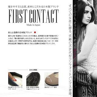 【送料無料】FIRSTCONTACT日本製パンプスレディース歩きやすいヒール黒小さいサイズ大きいサイズコンフォートシューズレディースパンプス痛くないローヒール冠婚葬祭靴レディースカジュアルシューズレディースリクルート結婚式フォーマル109-39500