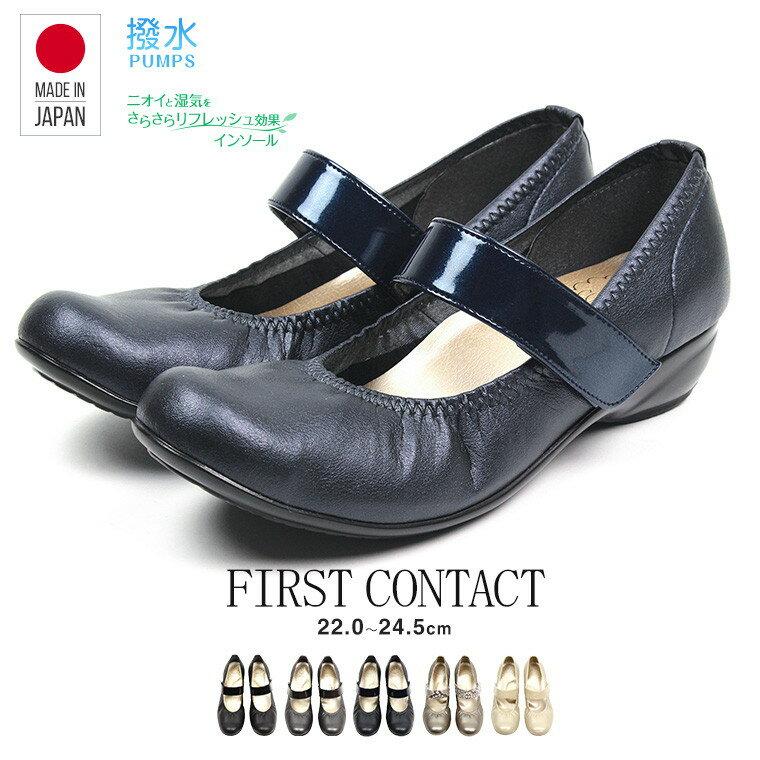 【送料無料】日本製 FIRST CONTACT パンプス 痛くない 脱げない レディース 歩きやすい ローヒール ストラップ 黒 コンフォートシューズ レディース パンプス ストラップ パンプス ローヒール ウェッジソール カジュアルシューズ 結婚式 フォーマル 109-39770