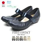 【日本製】【送料無料】FIRSTCONTACT/ファーストコンタクト日本製パンプスレディース歩きやすいローヒールストラップ黒美脚コンフォートシューズ靴パンプス痛くない黒撥水ウェッジソールオフィスベルクロ3.5cmヒール109-39770