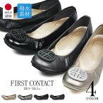 【送料無料】FIRSTCONTACT日本製ソフトストレッチパンプス痛くない脱げないレディース歩きやすい黒バレエシューズフラットシューズローヒールコンフォートシューズ軽量低反発小さいサイズ大きいサイズ2.5cmヒール109-39801