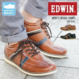 【送料無料】EDWIN 撥水加工 防滑 カジュアルシューズ メンズ おしゃれ ふかふかインソール 履きやすい 歩きやすい 疲れにくい 痛くない 滑りにくい 通気性 蒸れにくい 通勤 通学 雨 雪 靴 ローカットスニーカー ビジカジシューズ ブラウン 黒 ブラック 7330