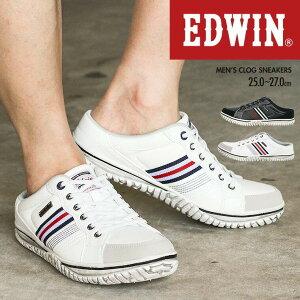 EDWIN 軽量 クロッグスニーカー メンズ スニーカー メンズ スリッポン かかとなし シューズ ゴム紐 履きやすい 歩きやすい サボスニーカー クロッグシューズ 疲れにくい 痛くない 蒸れにくい