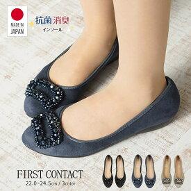 パンプス 痛くない 柔らかい 脱げない ビジュー 日本製 ウェッジソール FIRST CONTACT ファーストコンタクト バレエシューズ フラットシューズ 靴 レディース 歩きやすい 黒 ローヒール コンフォートシューズ 低反発 小さいサイズ 大きいサイズ ヒール 3cm 39285 送料無料