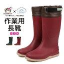 長靴 レディース 農作業 作業用 軽量 フード付き ロング ガーデニングブーツ おしゃれ 軽い 滑りにくい 防滑 防水 履…