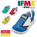 【送料無料】軽量 子供靴 スニーカー イフミー 新幹線 キッズ 男の子 反射板 男児 保育園 幼稚園 リフレクター 履きや…
