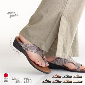 日本製 トングサンダル レディース 歩きやすい 親指リング ウェッジソール サンダル スリッパ つっかけ 履きやすい 歩きやすい 美脚 シンプル 春夏 黒 ブラック ブラウン ベージュ 赤 緑 パイソン ホワイト 白 6141 送料無料