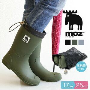 モズ MOZ パッカブル レインブーツ レディース ジュニア キッズ 子供靴 おしゃれ 長靴 女性 完全防水 インソール フード 収納 袋付き 黒 ブラック カーキ シンプル かわいい ブランド 履きやす