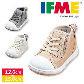 イフミー IFME 子供靴 スニーカー 男の子 ベビー キッズ 女の子 ファーストシューズ ハイカットスニーカー 反射板 運動靴 ファスナー かわいい ベビーシューズ 靴 出産祝い 誕生日 プレゼント ギフト イフミーライト ベージュ グレー アイボリー IFME 1301 送料無料