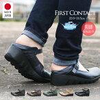 【日本製】【送料無料】FIRSTCONTACT/ファーストコンタクト美脚厚底ソフトカジュアルシューズレディース靴パンプス痛くない黒撥水ウエッジソールウェッジコンフォートシューズオフィス低反発小さいサイズ大きいサイズ4.5cm109-39056【楽ギフ_包装】