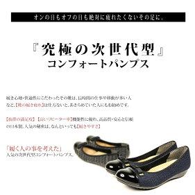 【日本製】【送料無料】ARCHCONTACT/アーチコンタクトバレエシューズフラットシューズやわらかいレディース靴パンプス痛くない歩きやすいローヒールコンフォートシューズ低反発小さいサイズ大きいサイズ3cmヒール109-39082【楽ギフ_包装】