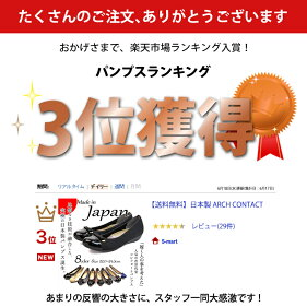 【送料無料】日本製ARCHCONTACTアーチコンタクトバレエシューズフラットシューズやわらかいパンプス痛くない脱げないレディース靴歩きやすいローヒールコンフォートシューズ低反発小さいサイズ大きいサイズ3cmヒール109-39082