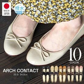 【送料無料】日本製 ARCH CONTACT/アーチコンタクト バレエシューズ フラットシューズ やわらかい レディース 靴 パンプス 黒 痛くない 歩きやすい ローヒール コンフォートシューズ 低反発 小さいサイズ 大きいサイズ 1.5cmヒール 109-39071-72-73-74