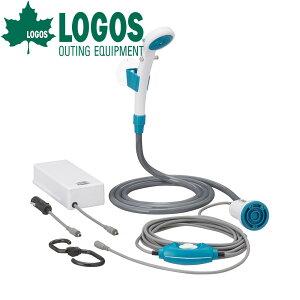ロゴス LOGOS 2電源 どこでもシャワー DC 電池