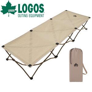 ロゴス LOGOS Tradcanvas コンフォートベッド コット 折りたたみ キャンプ ベッド 折り畳み 軽量 軽い コンパクト ハイコット アウトドアベッド アウトドアコット レジャーコット アウトドア寝具