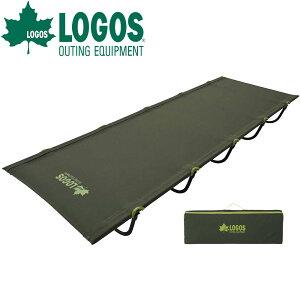 ロゴス LOGOS neos アッセムキャンパーズベッド コット 折りたたみ キャンプ ベッド 折り畳み 軽量 軽い コンパクト アウトドアベッド アウトドアコット レジャーコット アウトドア寝具 キャン