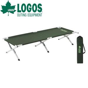 ロゴス LOGOS neos FDコット DX-AH コット 折りたたみ キャンプ ベッド 折り畳み 軽量 軽い コンパクト ハイコット アウトドアベッド アウトドアコット レジャーコット アウトドア寝具 キャンプ用