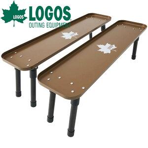 ロゴス LOGOS 囲炉裏ラックテーブル 2pcs ミニテーブル コンパクトテーブル レジャーテーブル 簡易テーブル 折りたたみ 折り畳み コンパクト 軽量 キャンプ アウトドア レジャー キャンプ用品