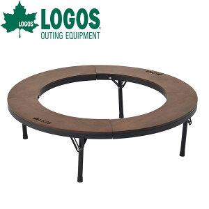 ロゴス LOGOS アイアンウッド囲炉裏サークルテーブルL ミニテーブル コンパクトテーブル レジャーテーブル 簡易テーブル 折りたたみ 折り畳み コンパクト 軽量 キャンプ アウトドア レジャー
