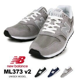 ニューバランス スニーカー メンズ スニーカー レディース ローカット ニューバランス ランニングシューズ 運動靴 ジュニア ブランド 定番 小さいサイズ 大きいサイズ ユニセックス グレー 黒 ブラック ネイビー new balance ML373v2 送料無料