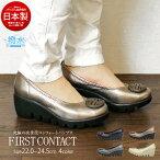 【日本製】【送料無料】FIRSTCONTACT/ファーストコンタクト美脚厚底コンフォートシューズレディース靴パンプス黒撥水ウエッジソールオフィスバックル小さい大きい6cmヒール109-39001