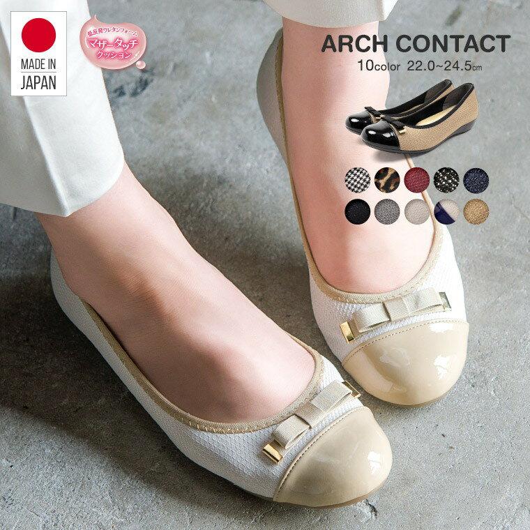 【送料無料】日本製 ARCH CONTACT アーチコンタクト バレエシューズ フラットシューズ やわらかい パンプス 痛くない 脱げない レディース 靴 歩きやすい ローヒール コンフォートシューズ 低反発 小さいサイズ 大きいサイズ 3cmヒール 109-39082