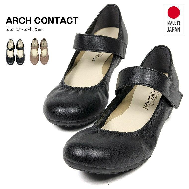【送料無料】日本製 ARCH CONTACT パンプス 痛くない 脱げない ローヒール パンプス 痛くない ローヒール ストラップ ぺたんこ ブラック マジロック フラットシューズ 歩きやすい靴 おしゃれ ストラップ バレエシューズ コンフォートシューズ ウェッジソール 39096