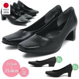 【送料無料】日本製 FIRST CONTACT/ファーストコンタクト 3e 美脚 撥水 ストレッチ フォーマル パンプス 痛くない ストラップ レディース 靴 歩きやすい 3cm 太ヒール ローヒール 5cm ヒール 黒 大きいサイズ 小さいサイズ リクルート BLACK