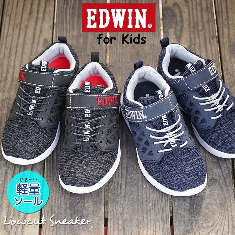 【送料無料】EDWIN エドウィン 子供靴 軽量 ローカットスニーカー キッズ 男の子 ジュニア カジュアルシューズ 靴 フラットシューズ ボーイズ 運動靴 ランニングシューズ ニット マジックテープ カップインソール 男児 キッズ スニーカー 運動会 学校 かけっこ 3551