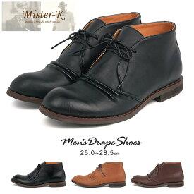 【送料無料】Mister-K ポストマンシューズ メンズ レースアップ メンズシューズ カジュアル ビジネスシューズ ドレープ グッドイヤー製法 ハイカット アメカジ コンサバ モード オフィス 仕事 ブラック 靴 紳士靴 md-mk-12