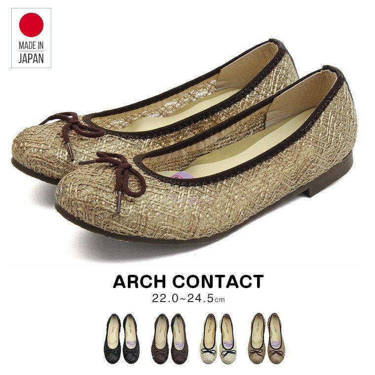 【楽天スーパーSALE】【送料無料】ARCH CONTACT/アーチコンタクト 日本製 バレエシューズ フラットシューズ やわらかい レディース 靴 パンプス 痛くない 歩きやすい ローヒール コンフォートシューズ 低反発 小さいサイズ 大きいサイズ 1.5cmヒール 109-39078