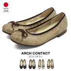 【日本製】【送料無料】ARCHCONTACT/アーチコンタクトバレエシューズフラットシューズやわらかいレディース靴パンプス痛くない歩きやすいローヒールコンフォートシューズ低反発小さいサイズ大きいサイズ1.5cmヒール109-39078
