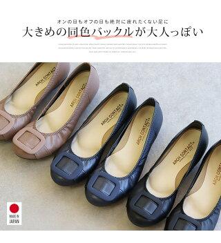 【日本製】【送料無料】ARCHCONTACT/アーチコンタクトバレエシューズフラットシューズやわらかいレディース靴パンプス痛くない歩きやすいローヒールコンフォートシューズ低反発小さいサイズ大きいサイズ3cmヒール109-39081