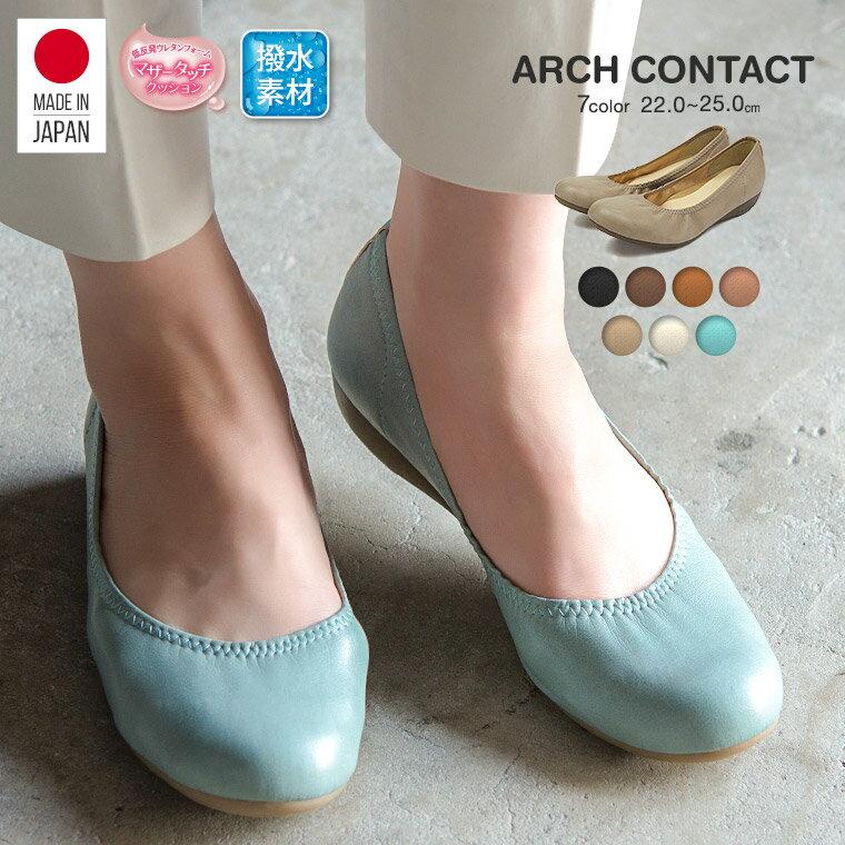 【送料無料】ARCH CONTACT/アーチコンタクト 日本製 ストレッチ バレエシューズ フラットシューズ やわらかい レディース パンプス 痛くない 黒 歩きやすい ローヒール ウェッジソール コンフォートシューズ 靴 低反発 小さいサイズ 大きいサイズ 3cmヒール 109-39085