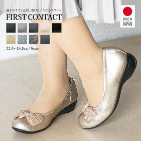 【日本製】【送料無料】FIRSTCONTACT/ファーストコンタクト美脚ソフトカジュアルパンプス痛くない歩きやすいレディース靴黒ローヒールビジューリボン撥水コンフォートシューズバレエシューズオフィス低反発小さいサイズ大きいサイズヒール109-39763