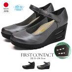 【日本製】【送料無料】FirstContact(ファーストコンタクト)ダブルエアーソールコンフォートシューズレディース靴パンプスウェッジウエッジソール歩きやすい痛くないオフィスストラップ低反発インソール黒シルバー【楽ギフ_包装】109-59505