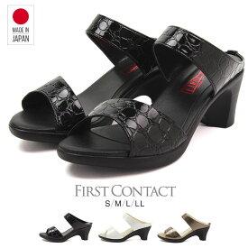 【送料無料】日本製 FIRST CONTACT/ファーストコンタクト 美脚 ウェッジソール サンダル レディース ヒール 黒 厚底 ウエッジソール ミセス 靴 歩きやすい 疲れない 痛くない ミュール ナースサンダル コンフォート ストラップ 109-92200