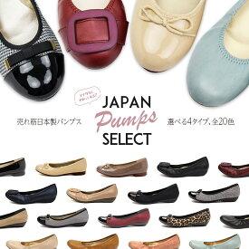 パンプス 痛くない 柔らかい 脱げない 日本製 ARCH CONTACT アーチコンタクト バレエシューズ フラットシューズ 靴 レディース 歩きやすい ローヒール コンフォートシューズ 低反発 小さいサイズ 大きいサイズ ヒール 3cm 39 送料無料