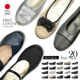 【送料無料】日本製 FIRST CONTACT/ファーストコンタクト 靴 レディース コンフォートパンプス レディース 歩きやすい パンプス 痛くない 脱げない 黒 エナメル パンプス ウェッジソール ベージュ 109-39600 39601 39603 39605