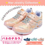 【送料無料】MOONSTARスーパースターバネのチカラ女の子ムーンスタースニーカー女の子子供靴スニーカー女の子バネのチカラジュニアシューズスーパースタースニーカーキッズ女の子運動靴ジュニア20ss-j801