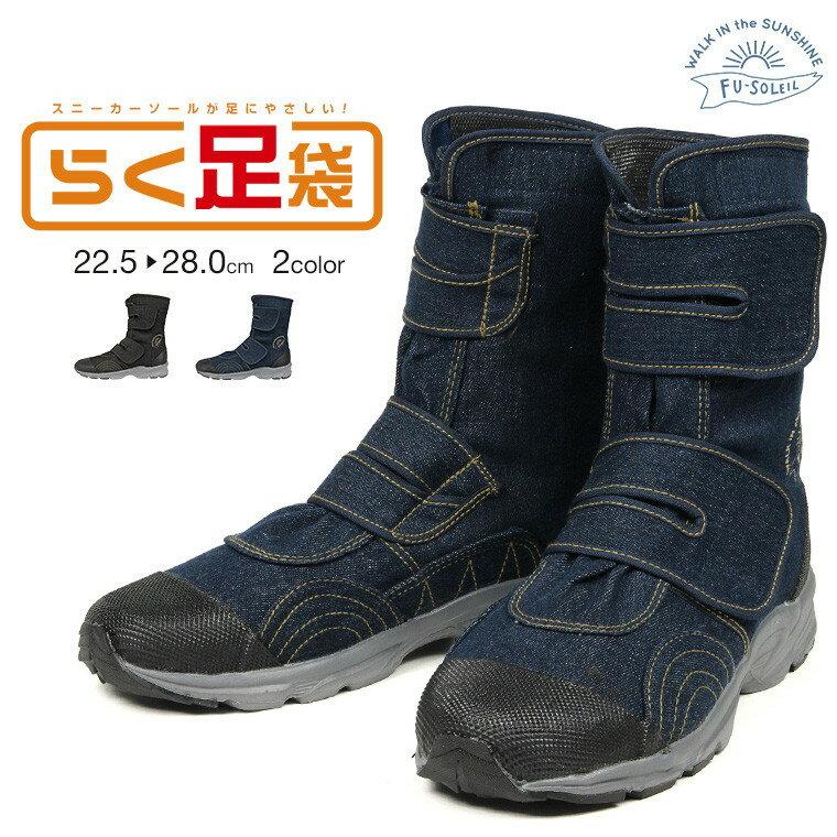 FU-SOLEIL らく足袋 らくたび シューズ 先丸 仕事靴 作業靴 ブーツ 耐滑 足袋 スニーカー 仕事 靴 ロングタイプ メンズ ユニセックス 作業着 デニム ガーデニング 農園 農作業 おしゃれ 長靴 作業用 レディース fu3003
