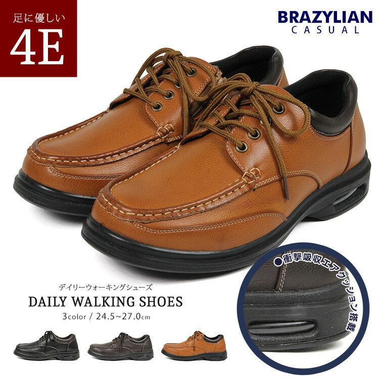 【送料無料】Brazylian メンズ 4e EEEE 幅広 コンフォートシューズ エアークッション ウォーキングシューズ ビジネスシューズ カジュアル メンズ靴 紳士靴 敬老の日 父の日ギフト アウトドア ウォーキング レースアップ 編み上げ md-bz-73